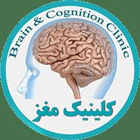 پلی کلینیک فوق تخصصی سکته های مغزی و بیماری های ستون فقرات و درمان افسردگی و بیماری های اعصاب و روان